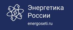 Энергетика России