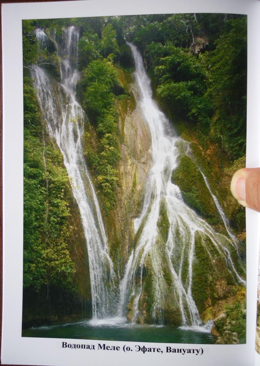 Меле (водопад)