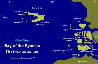 Пясинский залив