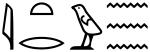 Egyptian hieroglyphs-Iteru.svg